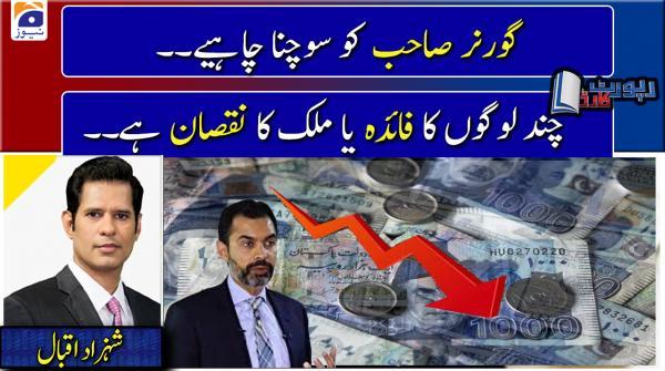 Shahzad Iqbal | Governor Sb ko Sochna chahiye.. Chand Logon ka Faida ya Mulk ka Nuqsan hai...!!