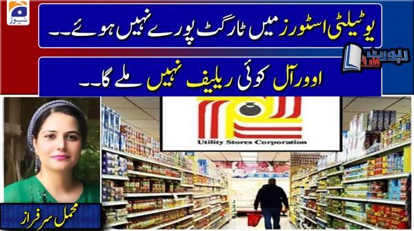 Mehmal Sarfaraz | Utility Stores mein Target purey nahi hoey... Overall koi relief nahi miley ga..!!