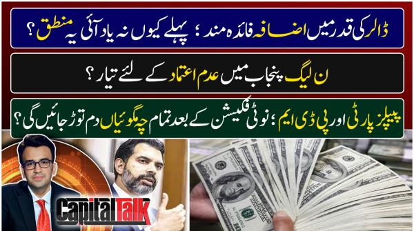 Is the increase in the cost of dollar beneficial for Pakistan?