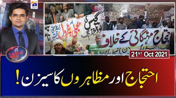 Aaj Shahzeb Khanzada Kay Sath | 21st October 2021
