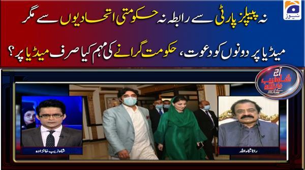 Na PPP se Raabta na Hukumati Ittehadion se Magar Media Par Dono ko Dawat, Govt Girane ki Mohim Kia Sirf Media ki Had Tak?