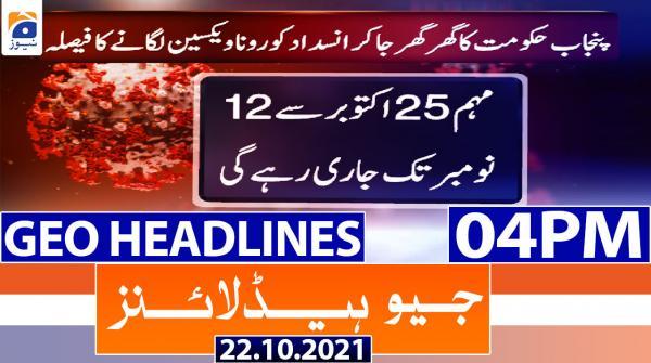 Geo Headlines 04 PM | 22nd October 2021