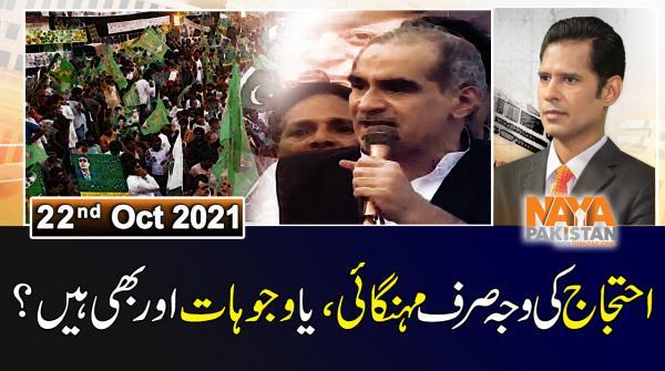 نیا پاکستان ۔ 22 اکتوبر 2021ء