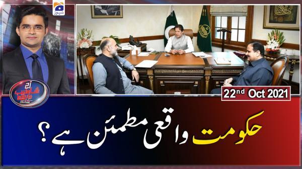 Aaj Shahzeb Khanzada Kay Sath | 22nd October 2021