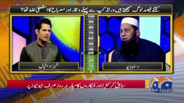 Inzamam-ul-Haq ne misbah aur waqar younus ki tabdeeli ko ghalat qarar dediya!!