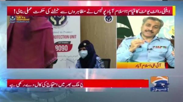 Islamabad Police ka khud ehtesaabi nizam banane ka elan!!!