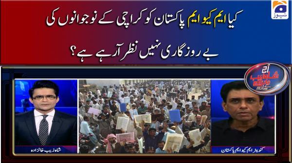 Kia MQM Pakistan ko Karachi ke Nojawanon ki Berozgari Nahin Nazar Arahi Hai??