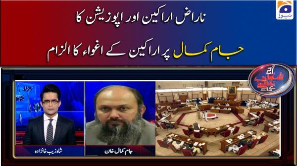 Naraz Arakeen Aur Opposition ka Jam Kamal Par Arakeen ke Ighwa ka Ilzam.!!