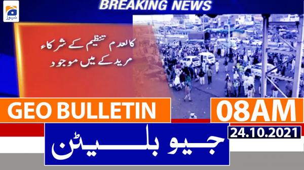 Geo Bulletin 08 AM | 24th October 2021