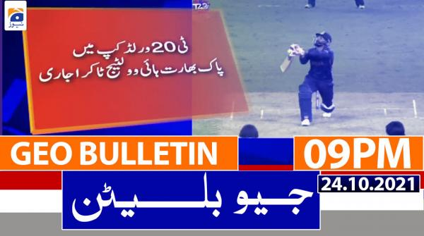 Geo Bulletin 09 PM | PAK vs IND | T20 World Cup 2021 | 24th October 2021
