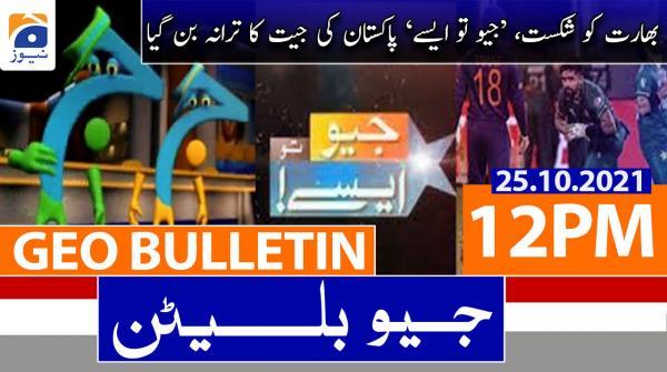 Geo Bulletin 12 PM | 25th October 2021