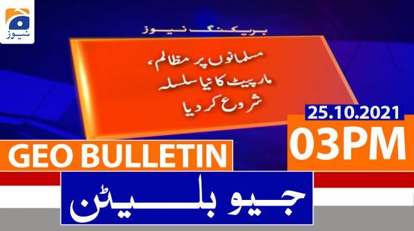 Geo Bulletin 03 PM | 25th October 2021