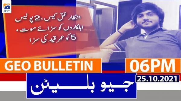 Geo Bulletin 06 PM | 25th October 2021
