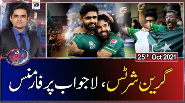 Aaj Shahzeb Khanzada Kay Sath |  25th October 2021