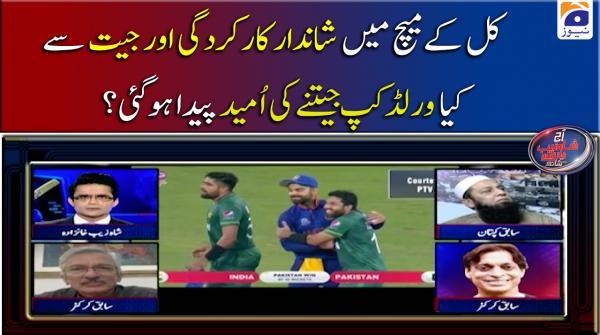 Kal ke Match Main Shandar Karkardagi Aur Jeet se Kia T20 World Cup Jeetne ki Umeed Paida Hogai??