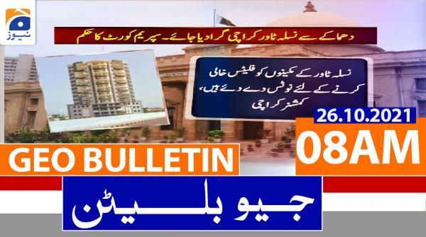 Geo Bulletin 08 AM | 26th October 2021