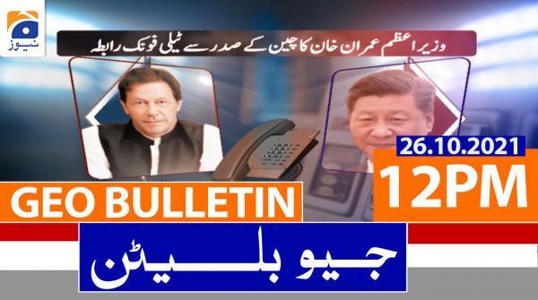 Geo Bulletin 12 PM | 26th October 2021