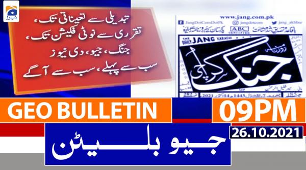 Geo Bulletin 09 PM | 26th October 2021