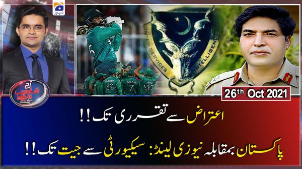 Aaj Shahzeb Khanzada Kay Sath |  26th October 2021