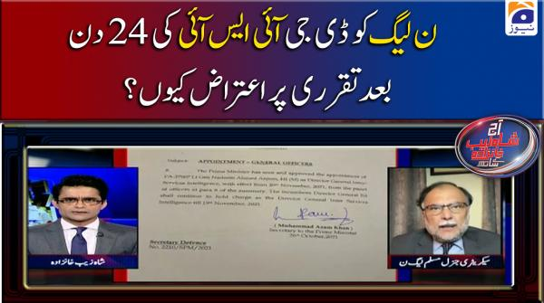 DG ISI appointment: What are PML-N's objections?