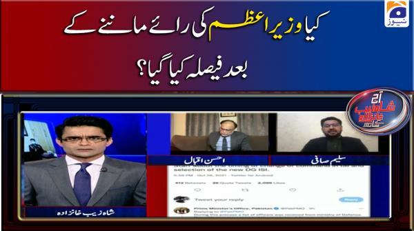 Kia PM Imran Khan ki Raye Manne Ke Bad Faisla Kia Gaya