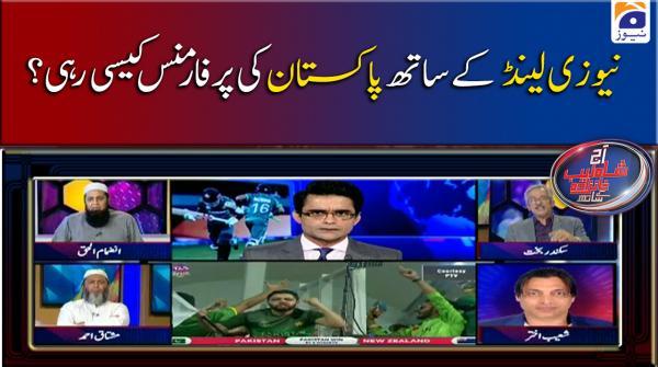 New Zealand ke khilaf Pakistan ki Performance Kaisi Rahi?