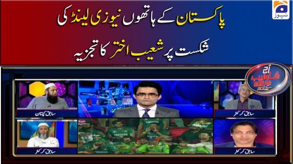Pakistan ke Hathon New Zealand ki Shikast Par Shoaib Akhtar ka Tajzia
