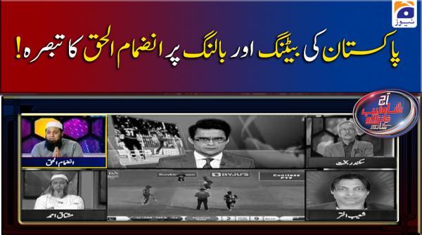 Pakistani Batting aur Bowling Order Par Inzimam-ul-Haq ka Tabsira