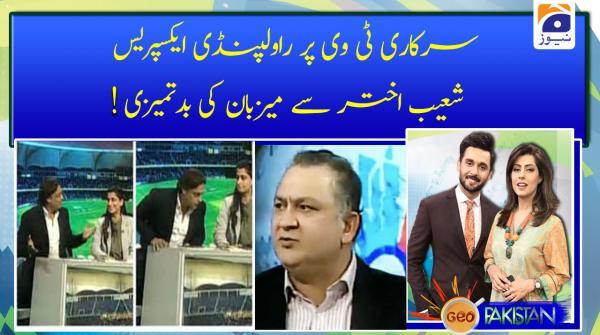 Sarkari Tv par Rawalpindi Express Shoaib Akhter se mezban ki badtameezi!!