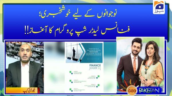 Nojawano ke liye khush khabri: Finance leadership program ka aghaz!!