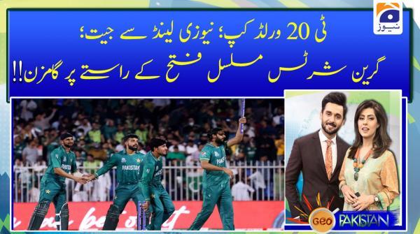 T20 world cup: New Zealand se jeet : Green Shirts musalsal fatah ke raste par gamzan !!