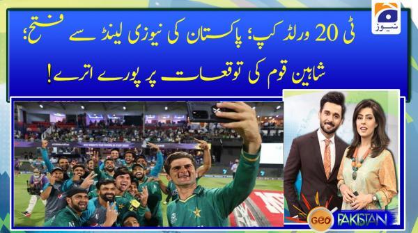 T20 Worldcup: Pakistan ki New Zealand se fatah: shaheen qoum ki tawaquat par poore utrey!
