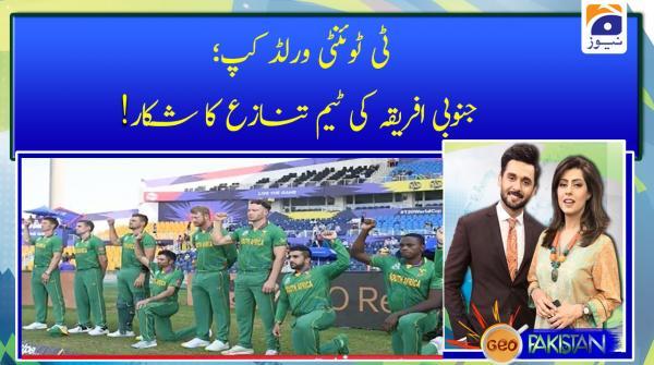 T20 world cup: SA ki team tanzeh ka shukar!!