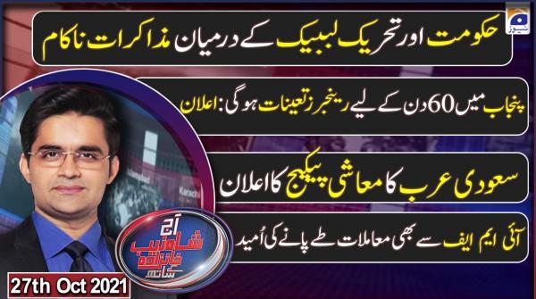 Aaj Shahzeb Khanzada Kay Sath | Guest: Asad Umar | Khurram Shahzad | 27th October 2021
