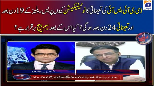 DG ISI appointment: Asad Umar's interview