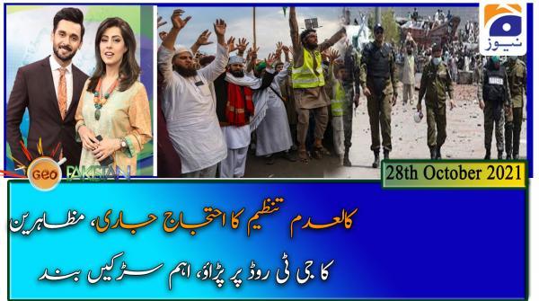 Geo Pakistan | 28th October 2021