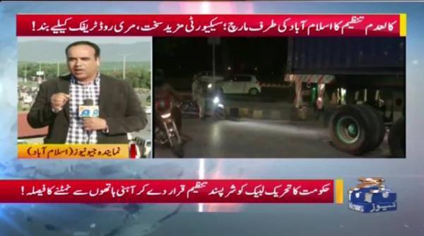 Kaladam Tanzeem Ka Islamabad Ki Taraf March, Security Mazeed Sakht, Muree Road Traffic k liye Band !